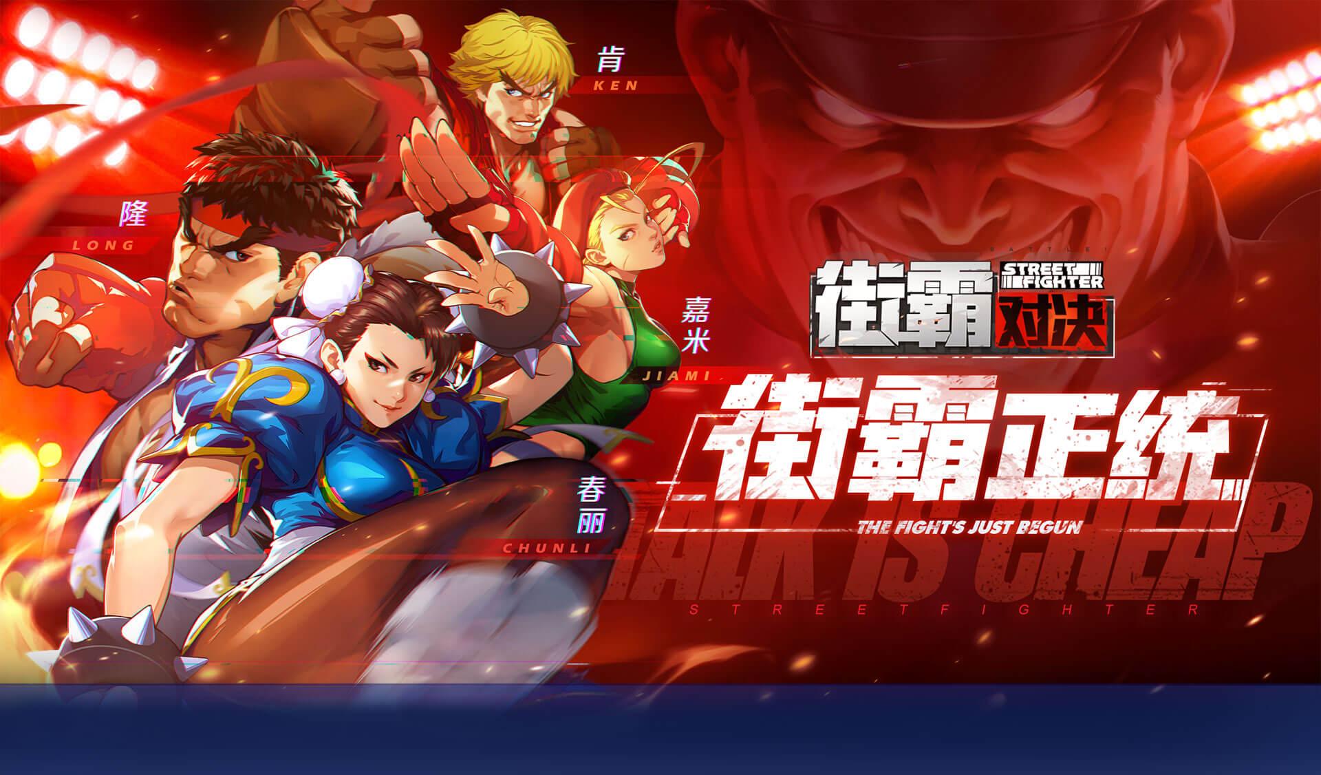 Street Fighter Mobile Dalam Masa Praregistrasi Untuk Peluncuran Di