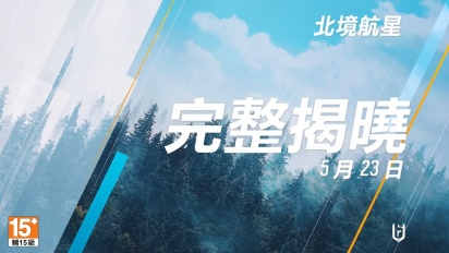 Rainbow Six Siege - Operation North Star and new operator Thunderbird reveal trailer_in Chinese